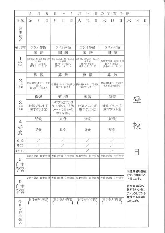 5年生時間割 5月7日発行