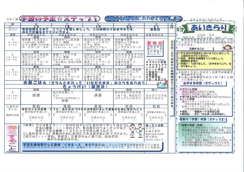 3年生時間割 5月14日発行
