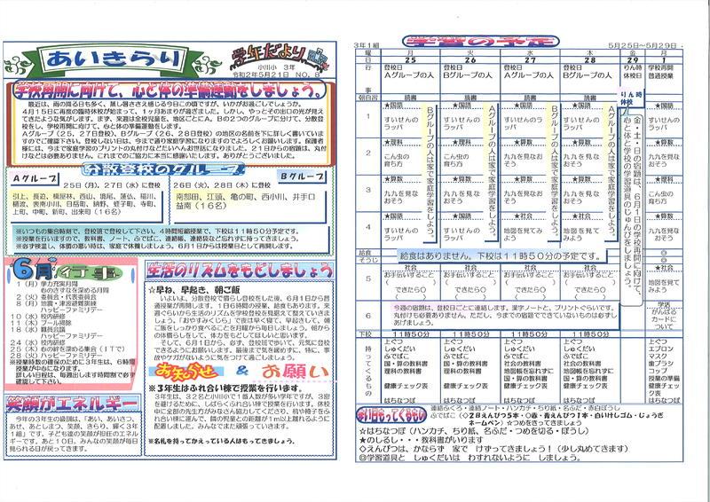 3年時間割(5月21日発行)