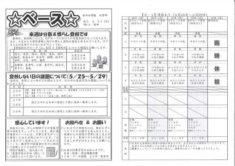 6年時間割(5月21日発行)