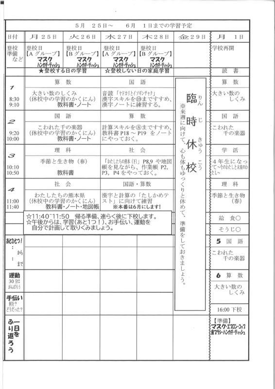 4年時間割(5月21日発行)