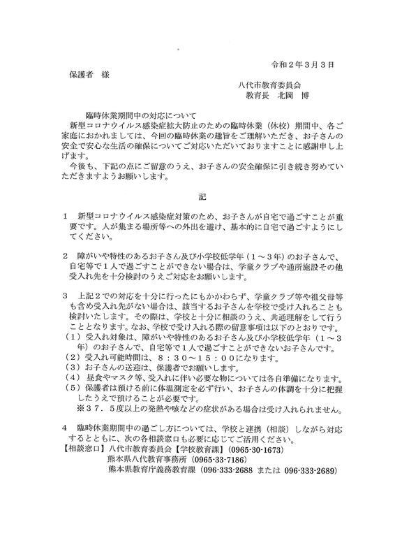 者 コロナ 感染 新型 熊本 ウイルス