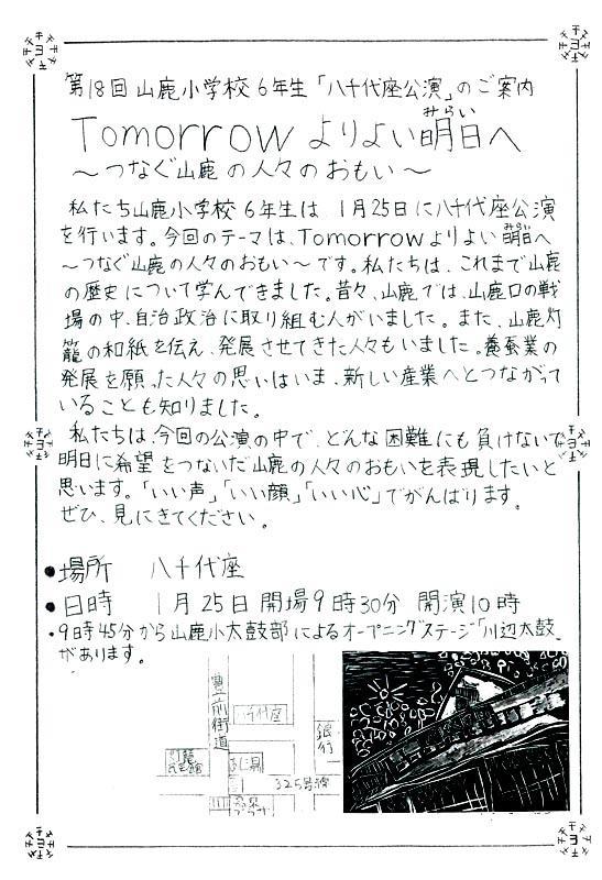 八千代座公演
