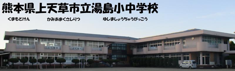 熊本県上天草市立湯島小中学校